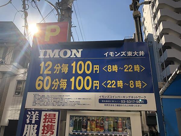 東京 大井町 丸八とんかつ 本店|駐車場