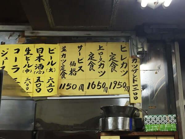 東京 大井町 丸八とんかつ 本店|メニュー
