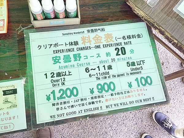 長野 安曇野 大王わさび農場 テイクアウトコーナー|ボート料金