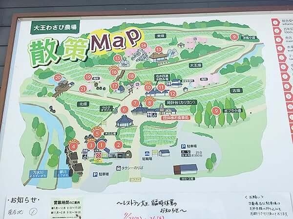 長野 安曇野 大王わさび農場 テイクアウトコーナー|園内MAP