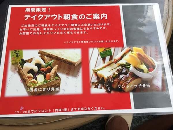 長野 安曇野 ホテル アンビエント安曇野 朝食変更サービス