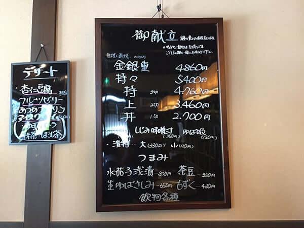 長野 諏訪 鰻 小林|メニュー