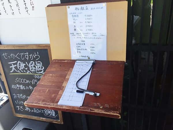 長野 諏訪 鰻 小林|順番表