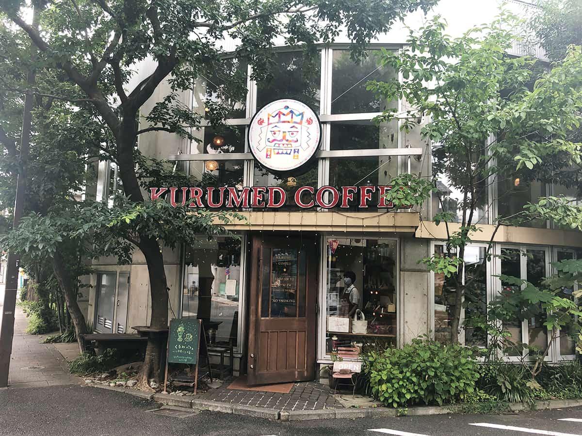 東京 西国分寺 クルミドコーヒー 外観