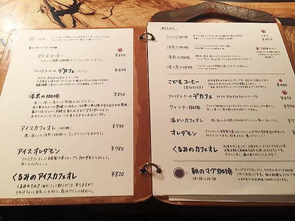 東京 西国分寺 クルミドコーヒー メニュー