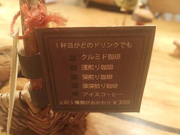 東京 西国分寺 クルミドコーヒー おかわりサービス
