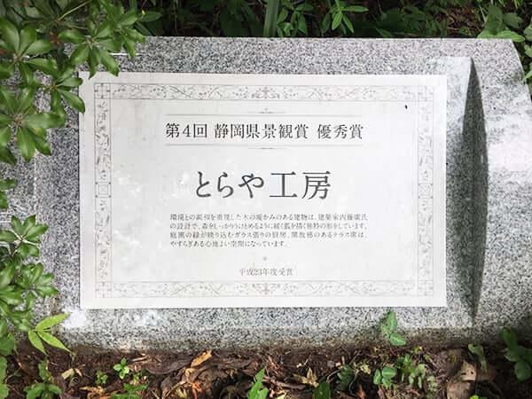 静岡県 御殿場 とらや工房|静岡県景観賞