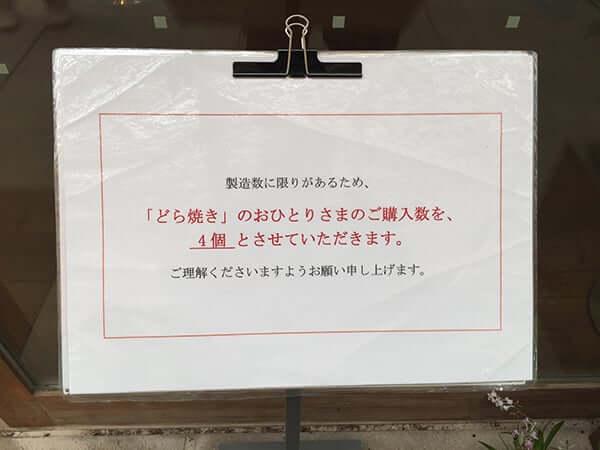 静岡県 御殿場 とらや工房|注文時ルール