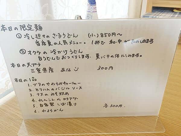 東京 小平 手打ちうどん 福助|本日の限定食