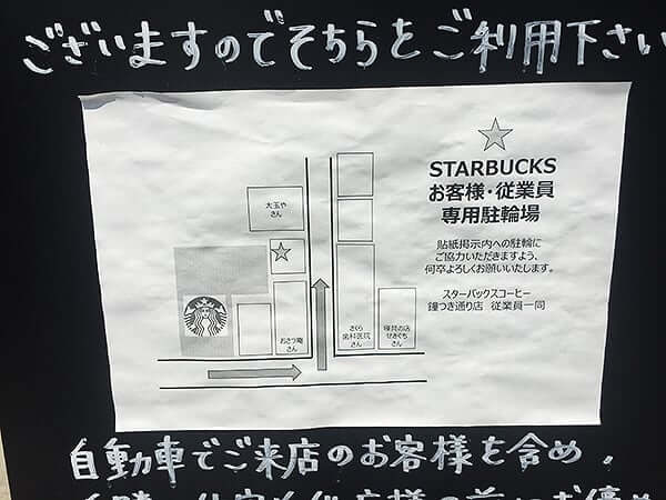 駐輪場|埼玉 川越 スターバックスコーヒー 川越鐘つき通り店