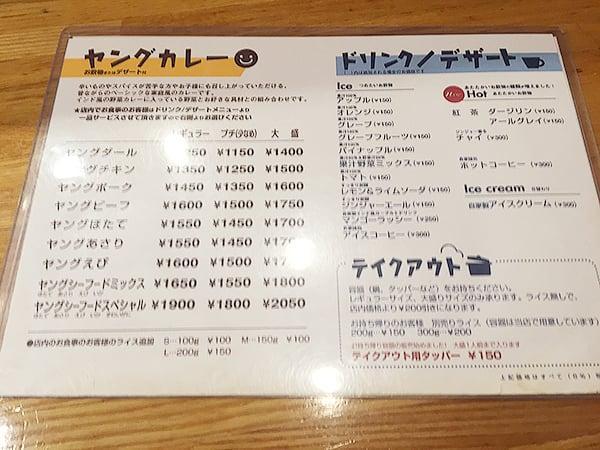 東京 武蔵小金井 カレーの店プーさん メニュー1