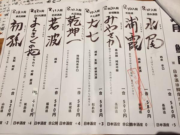 神奈川 横浜 炭火やきとり 伝兵衛 南店|日本酒メニュー