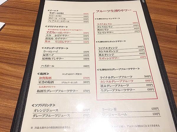 神奈川 横浜 炭火やきとり 伝兵衛 南店|ドリンクメニュー