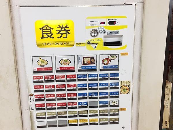 神奈川 横浜 星のうどん 券売機