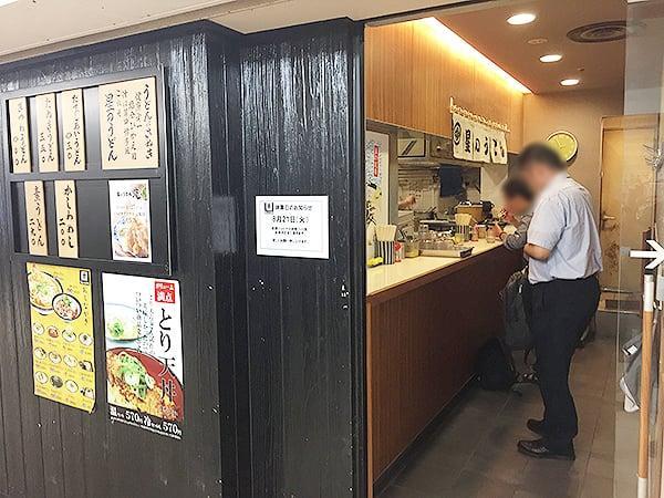 神奈川 横浜 星のうどん 店内