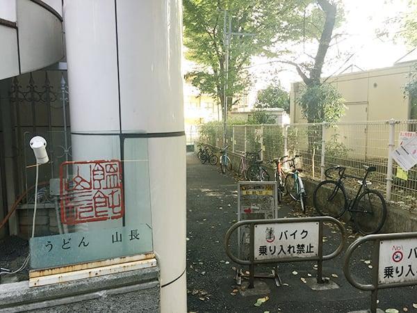 東京 恵比寿 うどん山長 道のり