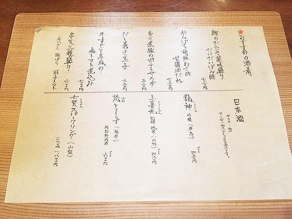 東京 恵比寿 うどん山長 メニュー