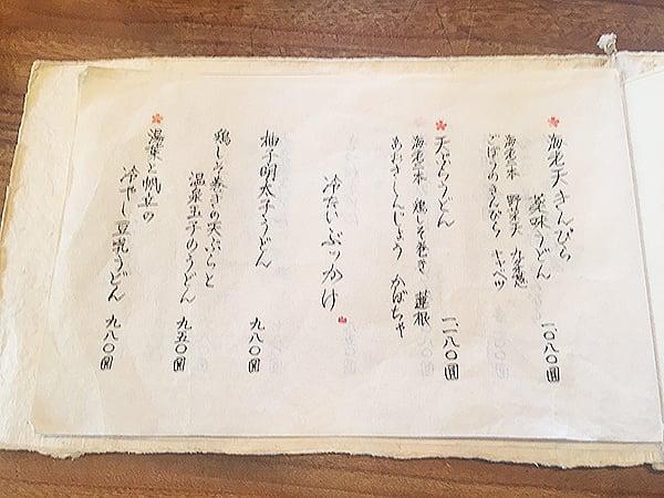 東京 恵比寿 うどん山長 メニュー2