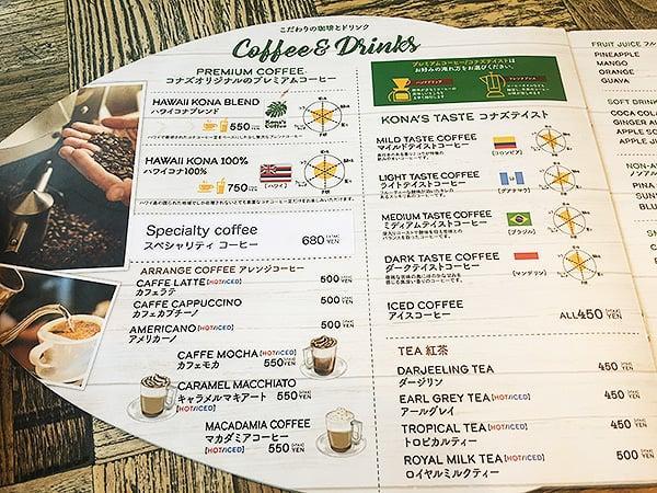 埼玉 小手指 コナズ珈琲 所沢店|メニュー3