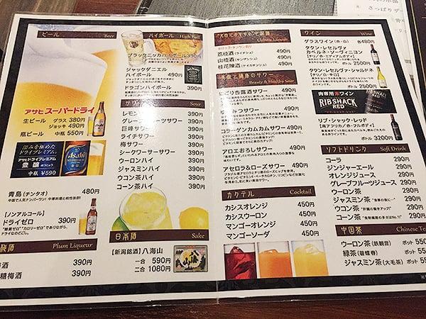 ドリンクメニュー|東京 練馬 唐苑 練馬本店