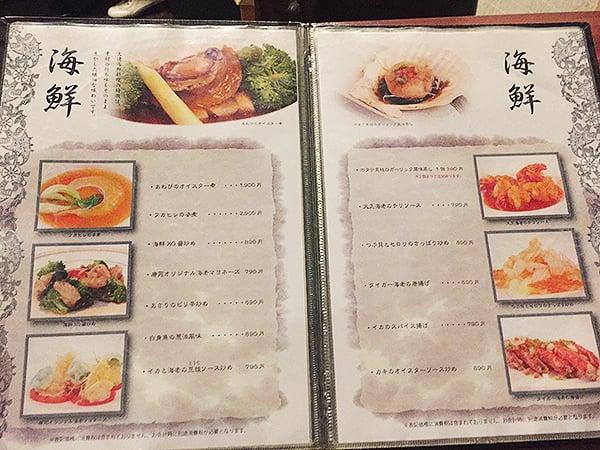 メニュー|東京 練馬 唐苑 練馬本店