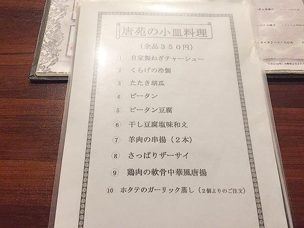 おつまみメニュー|東京 練馬 唐苑 練馬本店