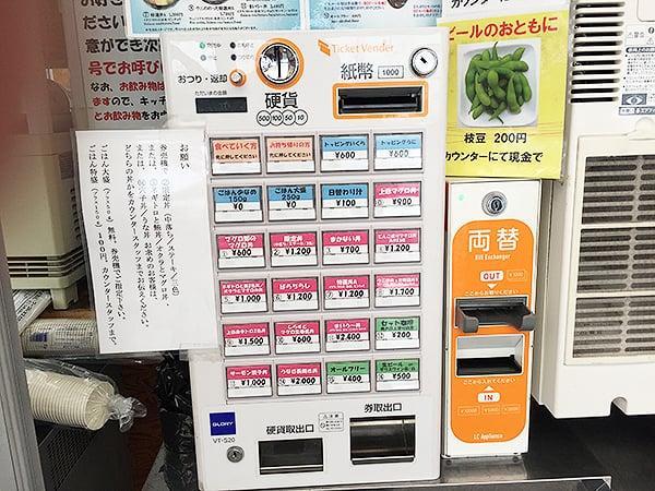 東京 勝どき マグロ卸のマグロ丼の店|券売機