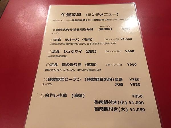 東京 西新宿 山珍居 ランチメニュー