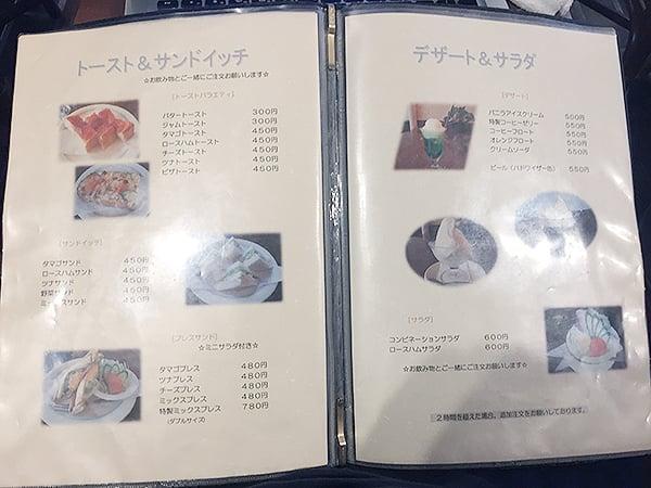 東京 西新宿 喫茶ブラジル|メニュー