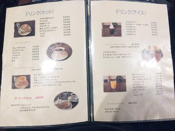 東京 西新宿 喫茶ブラジル メニュー