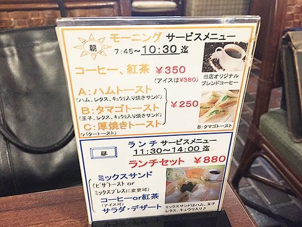 東京 西新宿 喫茶ブラジル|サービスメニュー