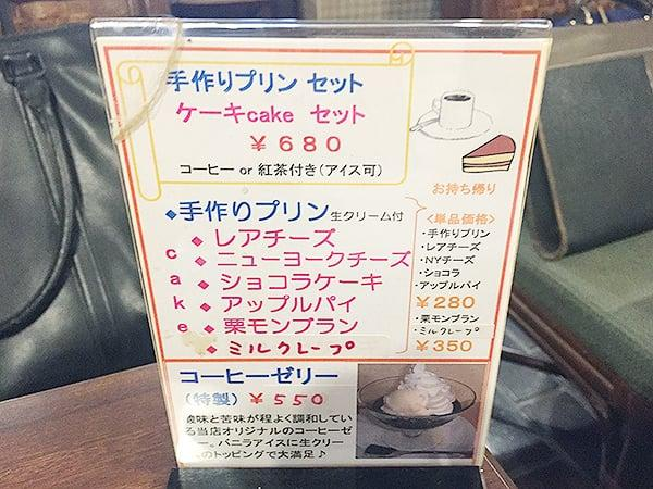 東京 西新宿 喫茶ブラジル セットメニュー