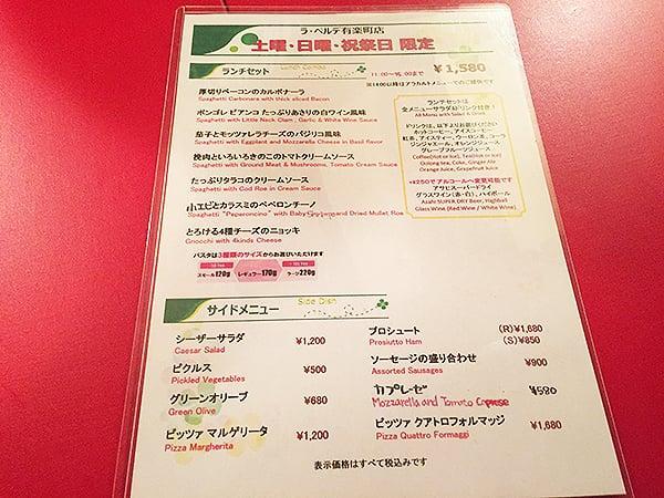 土日ランチメニュー 東京 有楽町 ラ・ベルデ 有楽町店