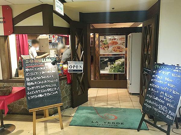 外観 東京 有楽町 ラ・ベルデ 有楽町店