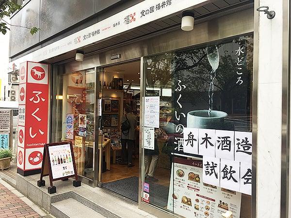 東京 有楽町 食の國 福井館|外観