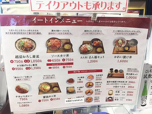 東京 有楽町 食の國 福井館 メニュー