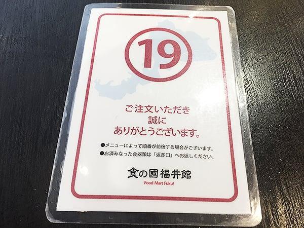 東京 有楽町 食の國 福井館 食券