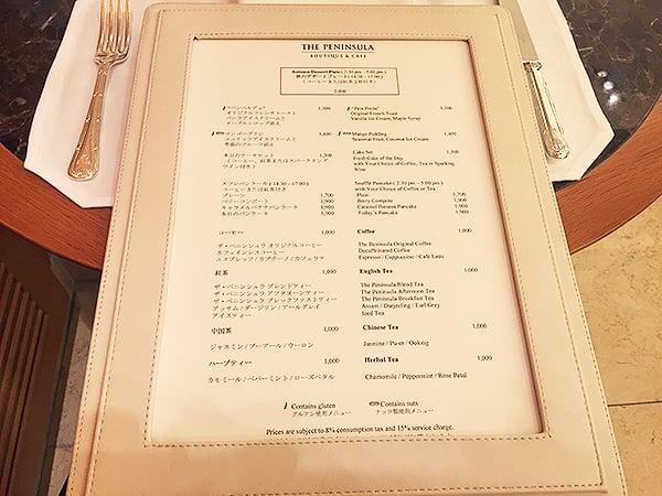 東京 有楽町 ザ・ペニンシュラ東京 BOUTIQUE & CAFE|メニュー