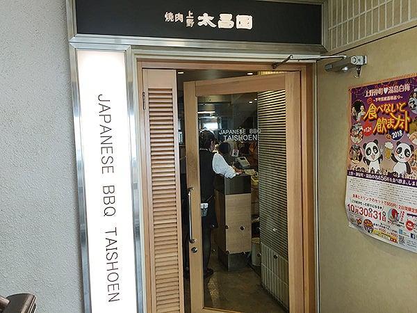 東京 上野 上野太昌園 上野本店|2階入り口