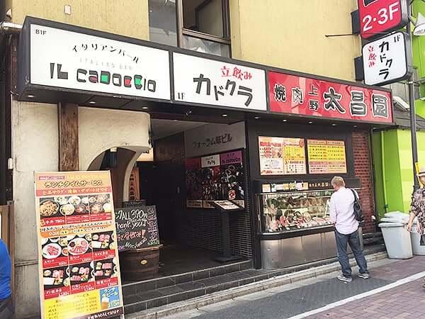東京 上野 上野太昌園 上野本店|外観