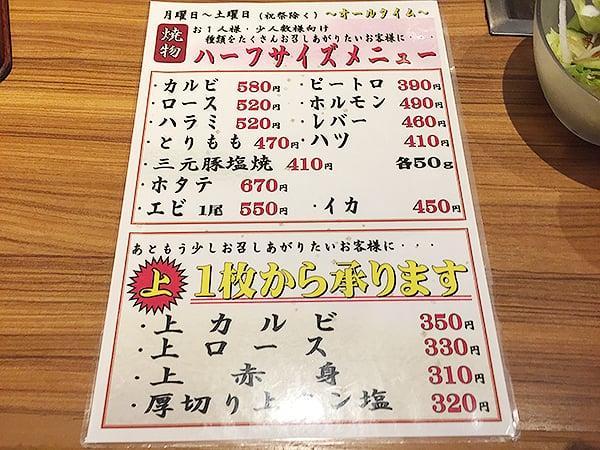 東京 上野 上野太昌園 上野本店|メニュー2