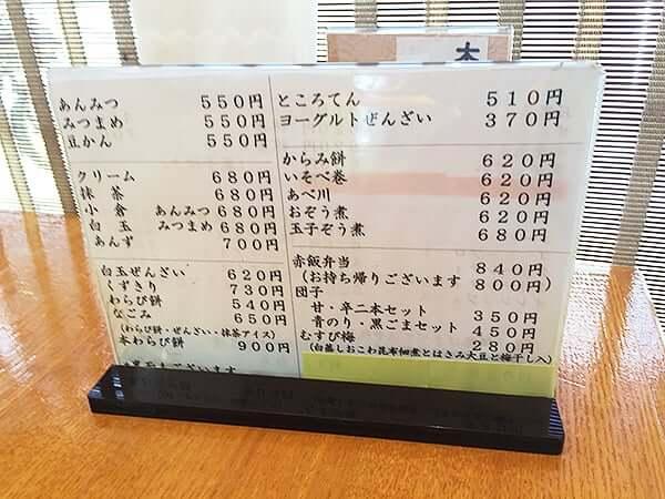 東京 上野 つる瀬 湯島本店|メニュー