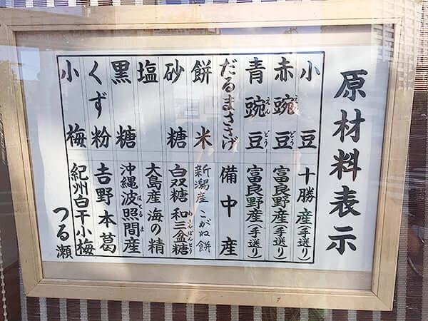 東京 上野 つる瀬 湯島本店|原材料