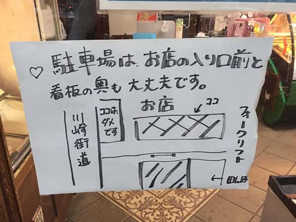 東京 日野 アルティジャーノ・ジェラテリア|駐車場