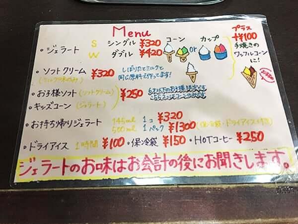 東京 日野 アルティジャーノ・ジェラテリア|メニュー