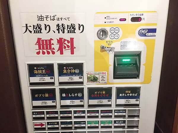 東京 中野 東京煮干屋本舗|券売機