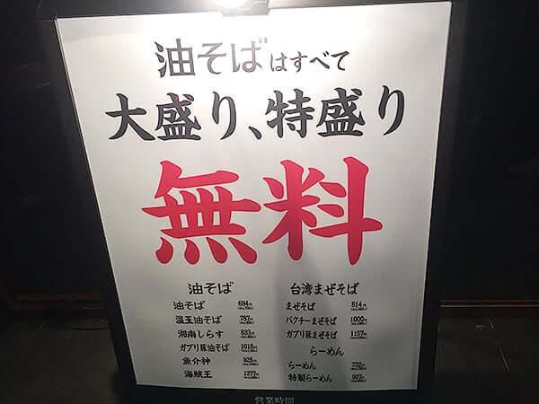 東京 中野 東京煮干屋本舗|メニュー
