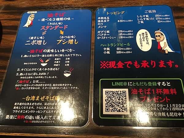 東京 中野 東京煮干屋本舗|注文前メニュー