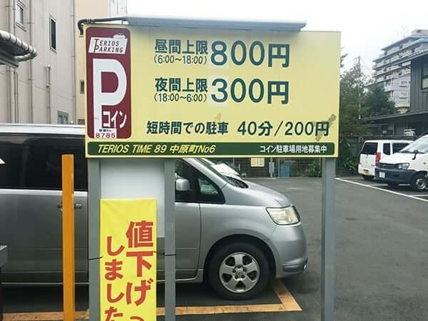 埼玉 川越 カフェ マチルダ|駐車場