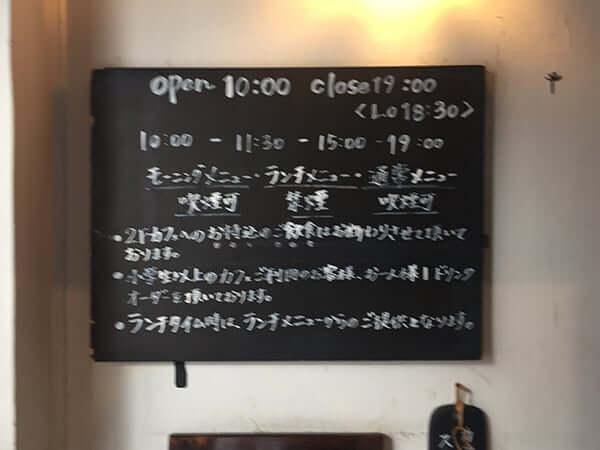 埼玉 川越 VANITOY BAGEL 蔵造り本店|2Fカフェ